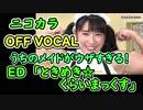 ニコカラ うちのメイドがウザすぎる! EDテーマ off vocal 「ときめき☆くらいまっく...