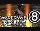 Warframe 2018 序盤武器レビュー Part8 土星編【ゆっくり解説】
