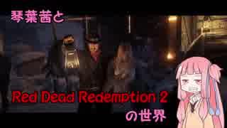 "【VOICEROID実況】琴葉茜と""Red Dead"