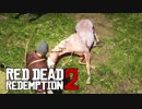 カオスな西部劇ゲーRed Dead Redemption2ゆっくり実況はじめました。1