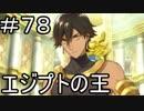 【実況】落ちこぼれ魔術師と7つの特異点【Fate/GrandOrder】78日目
