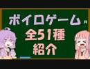 【閉会式】ボイロゲーム全51個できたで!!【ゲーム紹介】