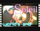 【カメラ配布】「Soleil-world's end-」×Sour式初音ミク【MMD】