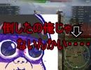 【WoT】ゆっくりテキトー戦車道 VK30.01D編 第180回「命中率5割以下」