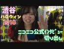 【うるん】渋谷ハロウィン2018ニコニコ公式インタビュー切り出し【ほなちゃん】