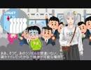 【VOICEROID劇場】電車と我慢する男【紲星あかり】