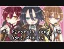 【人力文アル】My Favorite Vocaloid Song Medley Ⅱ【1周年時...
