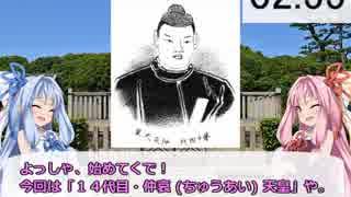 3分で歴代天皇紹介シリーズ! 「14代目