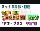 【ゆっくり解説】予習・復習・サーモンラン! #7 ドン・ブラコ干潮 【ゆっくり実況】
