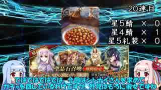 【FGO】琴葉姉妹のシトナイピックアップ召喚