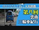 ゆかりさんと行く人民鉄路#8「雲南三輪車紀行」【VOICEROID旅行】