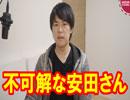 不可解すぎる安田純平さんになんの指摘もないメディアはおかしい【サンデイブレイク79】