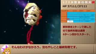【サガフロ2】補助術禁止最少戦闘回数縛り