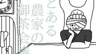 【TOKIO~光を求めて~】とある農家の御茶