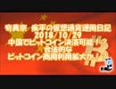 奇異奈疾平の仮想通貨運用日記2018/10/29