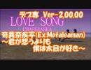 #デブ専 / #奇異奈疾平 Ver-2.00.00 #LOVE_SONG / #CHAGE_AN...