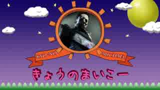 【Dead by Daylight】きょうのマイコーDay28【