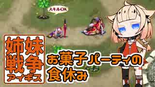 【CeVIO実況】姉妹戦争アイギス#09「お菓