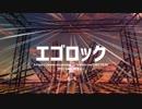 【MMD第二回STONE祭】レンくんとレンちゅんでエゴロック