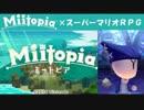 Miitopia(ミートピア)実況 part33【ノンケの超究極マリオRPG】