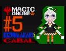 【MTG MO】紲星あかりの陰謀団#5【スタン】