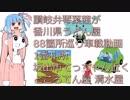 讃岐弁琴葉茜が香川県うどん屋88箇所巡り車載動画 1番札所 坂出市てっちゃん近く ところてん屋 清水屋