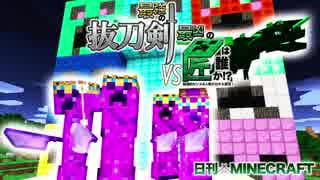 【日刊Minecraft】最強の抜刀VS最凶の匠は誰か!?絶望的センス4人衆がカオス実況最終回!【抜刀剣MOD&匠craft】