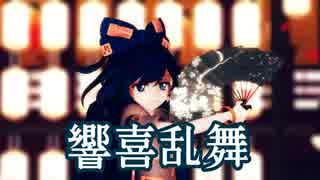 【東方MMD】響喜乱舞【依神紫苑】