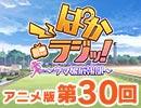 アニメ版第30回「ぱかラジッ!~ウマ娘広報部~」