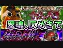 【モンスト実況】ガチパで行ける喜びと楽しさ・十八ノ獄【新...