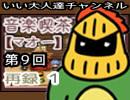 【第9回】ラジオ・音楽喫茶【マオー】 再録 part1