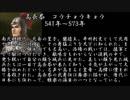 【三國志】美鈴がフランに教えるいにしえ武将紹介17 「高長恭」【ゆっくり解説】