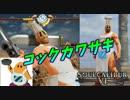 【ソウルキャリバー6】コックカワサキでランクマッチ #7