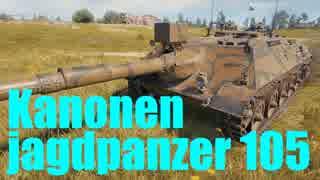 【WoT:KanJPz 105】ゆっくり実況でおくる