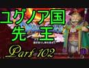 【ネタバレ有り】 ドラクエ11を悠々自適に実況プレイ Part 102