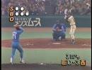 1987 日本シリーズ 巨人vs西武 第5戦 東尾修のほぼ全投球1