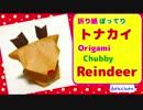 【折り紙】ぽってりトナカイ☆クリスマスに☆