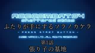 【エースコンバット04】ふたりが手にするソラノカケラ【ゆかマキ実況】Part01