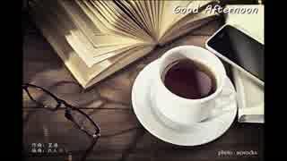 オリジナル曲「Good Afternoon -piano ins