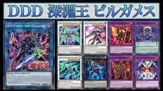 【遊戯王ADS】DDD深淵王ビルガメス