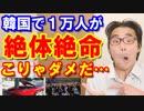 韓国で大量の失業者?衝撃の理由に韓国の国民が激怒!日本と世界は驚愕!海外の反応【KAZUMA Channel】