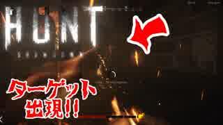 #2 殺し合いモンハン[Hunt:Showdown]ゆっ