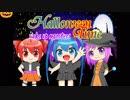 【初音ミク・重音テト・闇音レンリオリジナル】Halloween Time