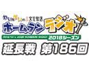 【延長戦#186】れい&ゆいの文化放送ホームランラジオ!