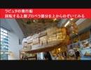 ラピュタの飛行船 回転する上部プロペラ部分を上からのぞいてみる ジブリ展 ジ...