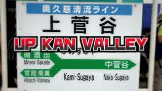 UP KAN VALLEY【RED ZONE×上菅谷駅】(shor