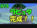 【ジブリア】十字キー覚えたての妻と開拓!ジブリ生活!!part19