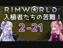 【RimWorld】入植者たちの苦難! *2-21*