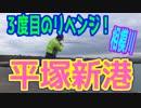 釣り動画ロマンを求めて 202釣目(相模川河口 ⇒ 平塚新港)