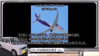 (速報)ライオンエアー610便墜落事故